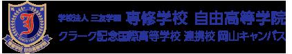 クラーク記念国際高等学校岡山キャンパス