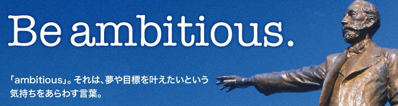 「ambitious」。 それは、夢や目標を叶えたいという 気持ちをあらわす言葉。